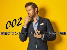 tesuya02-TOP