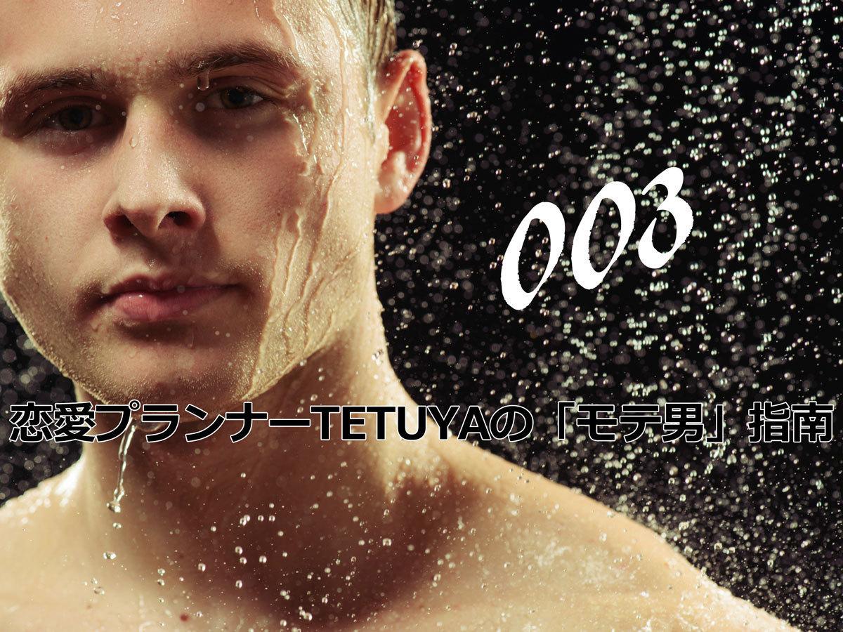 tesuya03-TOP