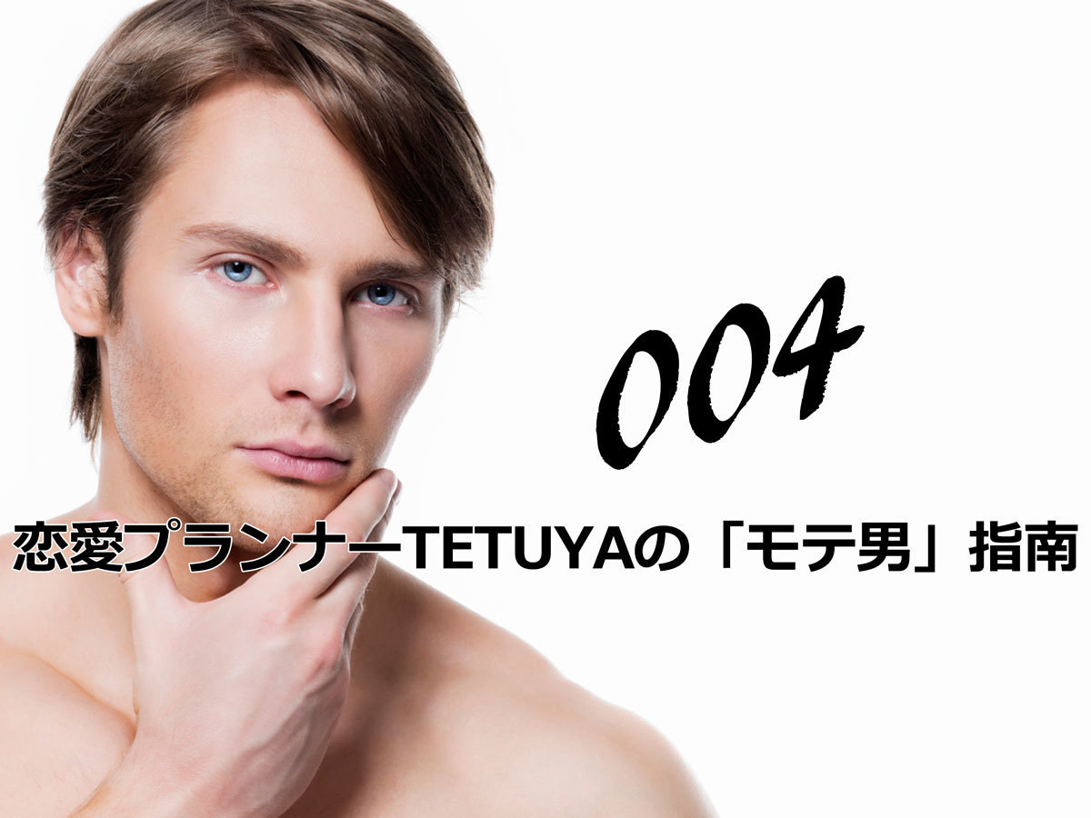 tesuya04-TOP