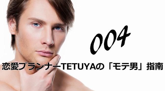 tesuya04-TOP