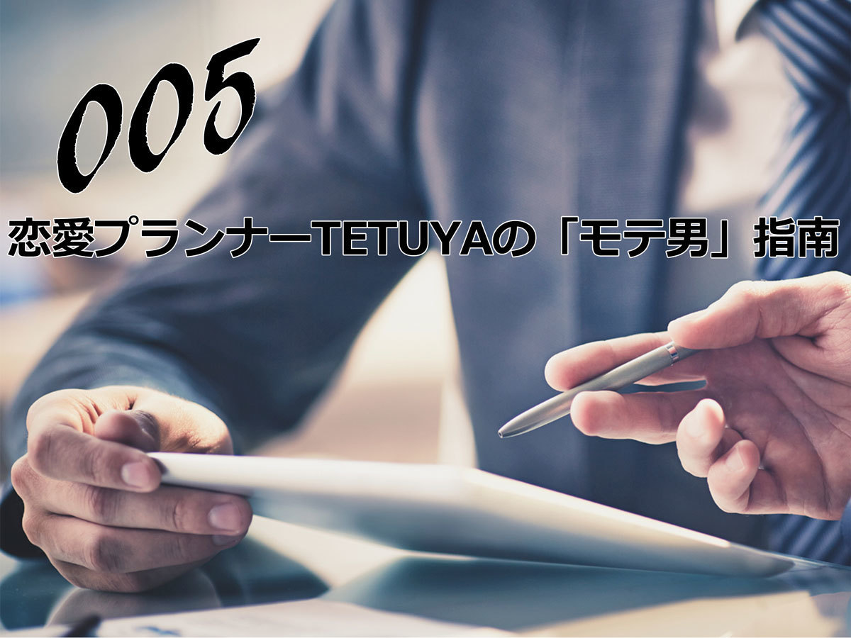 tesuya05-TOP