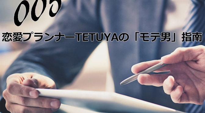 tesuya05-TOP