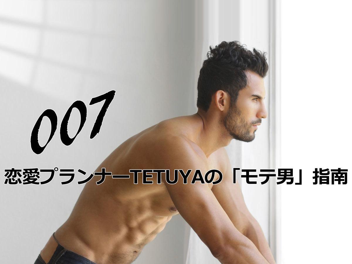 tesuya07-TOP