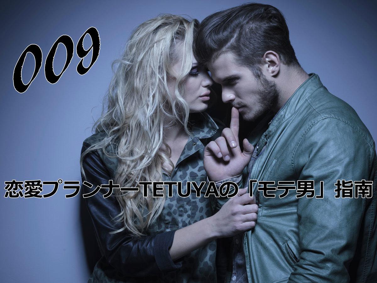tesuya09