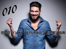 tesuya10-TOP