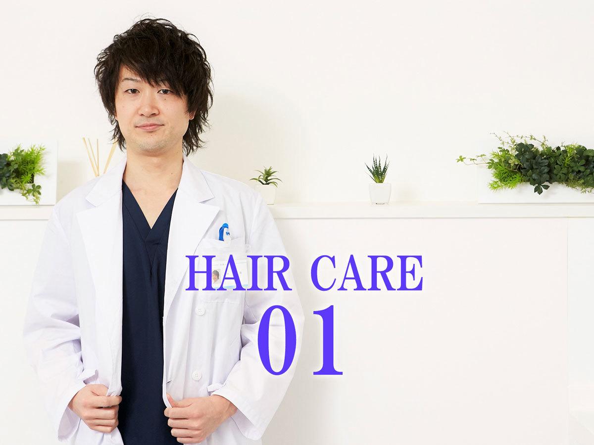 hair-care-01