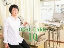 oral-care-10