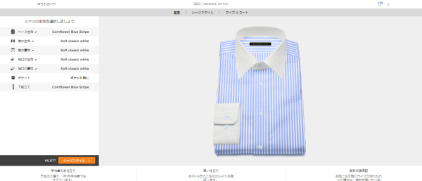 Original Stitch_カスタム画面