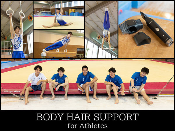 BODY HAIR SUPPORT for Athletesとは