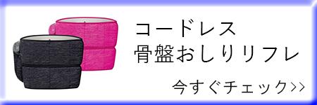 refle_button1